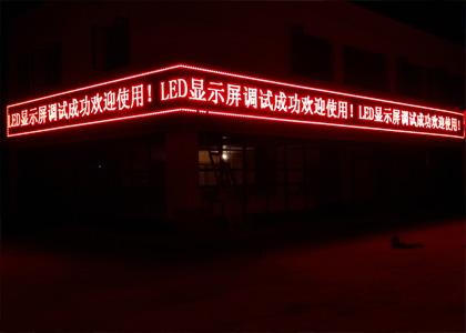 宜宾中国石油加油站P10单色户外LED屏