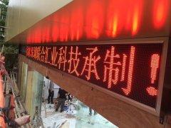 LED显示屏怎么设置