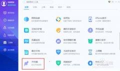 整理C盘提高雷火电竞官方app下载运行速度
